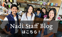 Nadi Staff Blog はこちら